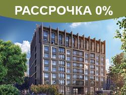 ЖК «Оливковый дом» Клубный дом в центре Москвы